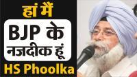 BJP में शामिल होने जा रहे ने HS Phoolka ?