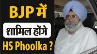HS Phoolka को BJP में शामिल होने का न्योता कबूल ? H
