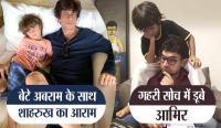 बेटों संग इस अंदाज में दिखे शाहरुख-आमिर और इमरान, दिखीं जबरदस्त बॉन्डिंग