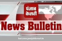 Haryana Wrap up 14 जनवरी : पढ़ें दिन भर की 10 बड़ी खबरें