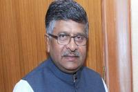 सीने में दर्द की शिकायत के बाद केंद्रीय मंत्री रविशंकर प्रसाद एम्स में भर्ती