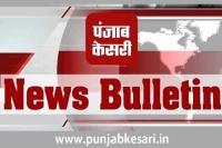 कुंभ में पहला शाही स्नान और आर्मी चीफ की पाक को चेतावनी, पढ़ें अब तक की बड़ी खबरें