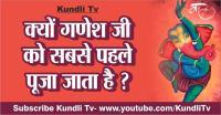 क्यों गणेश जी को सबसे पहले पूजा जाता है ?