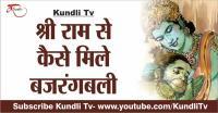 राम भक्त हनुमान के बारे में कौन नहीं जानता