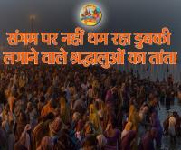 Kumbh Mela 2019: संगम पर नहीं थम रहा डुबकी लगाने वाले श्रद्धालुओं का तांता