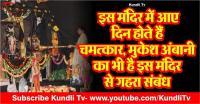 इस मंदिर में आए दिन होते हैं चमत्कार, मुकेश अंबानी का भी है मंदिर से गहरा संबंध