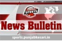 भारत के खिलाफ न्यूजीलैंड की वनडे टीम का ऐलान, पढ़ें खेल से जुड़ी 10 बड़ी खबरें