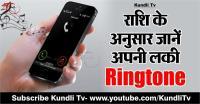 राशि के अनुसार जानें अपनी लकी Ringtone