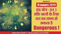 एंद्र योग: इन 3 राशि वालों के लिए रात का समय हो सकता है Dangerous !