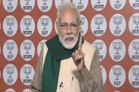 महागठबंधन पर PM मोदी का तंज, कहा- यह केवल नामदारों का बंधन