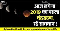 आज लगेगा 2019 का पहला चंद्रग्रहण, रहें सावधान !