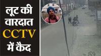 शरेआम लूटे गए 10 लाख रुपए, देखिए Video