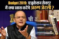 Budget 2019: एजुकेशन सेक्टर में क्या खास करेंगे अरुण जेटली?