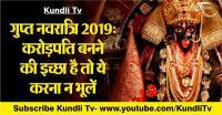 गुप्त नवरात्रि 2019: करोड़पति बनने की इच्छा है तो ये करना न भूलें