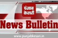 राहुल का मोदी पर हमला और केजरीवाल का किसानों को तोहफा, पढ़ें अब तक की बड़ी खबरें