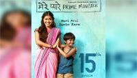 फिल्म ''मेरे प्यारे प्राइम मिनिस्टर'' का नया पोस्टर हुआ रिलीज