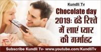 Chocolate day 2019: ठंडे रिश्ते में लाएं प्यार की गर्माहट
