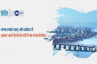 Namami Gange से जुड़ा रिलायंस जियो, लोगों को देगा क्लीन गंगा का संदेश