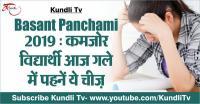 Basant Panchami 2019: कमजोर विद्यार्थी आज गले में पहनें ये चीज़