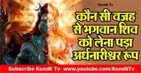 कौन सी वजह से भगवान शिव को लेना पड़ा अर्धनारीश्वर रूप