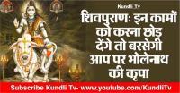शिवपुराण: इन कामों को करना छोड़ देंगे तो बरसेगी आप पर भोलेनाथ की कृपा