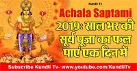 Achala Saptami 2019: साल भर की सूर्य पूजा का फल पाएं एक दिन में