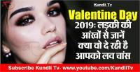 Valentine Day 2019: लड़की की आंखों से जानें क्या वो दे रही है आपको लव चांस