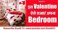 इस Valentine ऐसे सजाएं अपना Bedroom