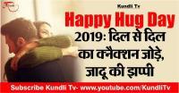 Happy Hug Day 2019: दिल से दिल का क्नैक्शन जोड़े, जादू की झप्पी
