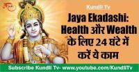 Jaya Ekadashi: Health और Wealth के लिए 24 घंटे में करें ये काम