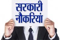 सरकारी नौकरी की इच्छा रखने वालों के लिए  मौका- हजार से ज्यादा पदों के लिए करें आवेदन