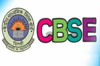 CBSE Board Exam 2019:बच्चों के सामने खोला जाऐगा प्रश्न-पत्र का लिफाफा , परीक्षार्थी करेंगे हस्ताक्षर