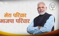 गोरखपुर में BJP का''मेरा परिवार भाजपा परिवार''अभियान शुरू