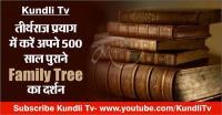 तीर्थराज प्रयाग में करें अपने 500 साल पुराने Family tree का दर्शन