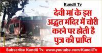 देवी मां के इस अद्भुत मंदिर में चोरी करने पर होती है पुत्र की प्राप्ति