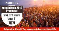 Kumbh Mela 2019 Prayagraj: जानें, क्यों मनाया जाता है कुंभ