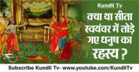 क्या था सीता स्वयंवर में तोड़े गए धनुष का रहस्य ?