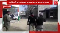 Teacher को थप्पड़ मारने पर बवाल, वायरल हो रही Video