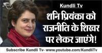 शनि प्रियंका को राजनीति के शिखर पर लेकर जाएंगे!