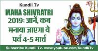Maha Shivratri 2019: जानें, कब मनाया जाएगा ये पर्व 4-5 मार्च