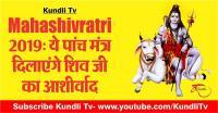 Mahashivratri 2019: ये पांच मंत्र दिलाएंगे शिव जी का आशीर्वाद