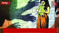 शर्मसारः कक्षा 8 में पढ़ने वाले नाबालिग ने किया 3 साल की मासूम से दुष्कर्म