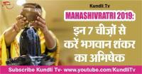 Mahashivratri 2019 : इन 7 चीज़ों से करें भगवान शंकर का अभिषेक