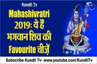 Mahashivratri 2019: ये हैं भगवान शिव की Favourite चीज़ें