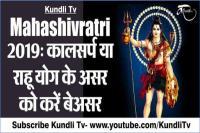 Mahashivratri 2019: कालसर्प या राहू योग के असर को करें बेअसर