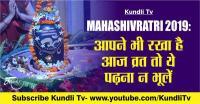 Mahashivratri 2019: आपने भी रखा है आज व्रत तो ये पढ़ना न भूलें