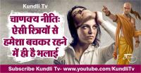चाणक्य नीतिः ऐसी स्त्रियों से हमेशा बचकर रहने में ही है भलाई