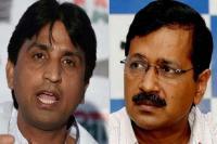 कांग्रेस से गठबंधन को लेकर कुमार विश्वास ने उड़ाया CM केजरीवाल का मजाक