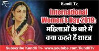 International Women's Day 2019: महिलाओं के बारे में क्या कहते हैं शास्त्र