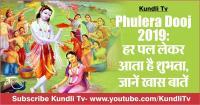 Phulera Dooj 2019: हर पल लेकर आता है शुभता, जानें खास बातें